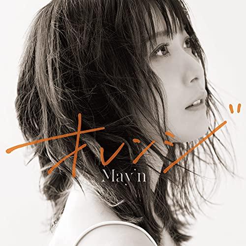 【Amazon.co.jp限定】オレンジ *CDのみ(特典:複製サイン&コメント入りメガジャケット)