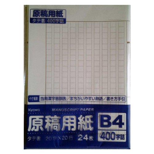 日本製 原稿用紙 タテ書 400字詰 B4サイズ 付録付き (24枚入り)