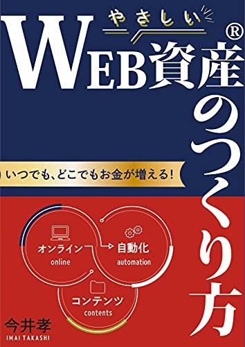 YASASHIIWHEBUSHISANNOTUKURIKATA (Japanese Edition)