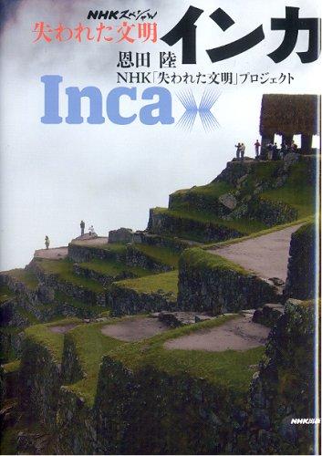 NHKスペシャル 失われた文明 インカ