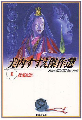 妖鬼妃伝 (白泉社文庫―美内すずえ傑作選)