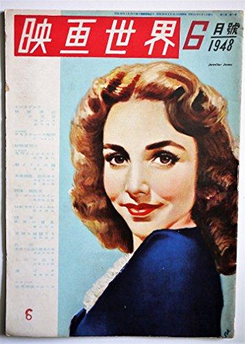 映画世界 1948/6月号 表紙 ジェニファ・ジョーンズ
