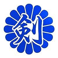 菊花紋章 剣 カッティングステッカー 幅8cm x 高さ8cm ブルー