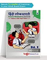 Std 10 Hindi Grammar Perforated Worksheet Book | All Mediums | SSC Maharashtra State Board | Includes Grammar, Vocabulary, Writing Skills, Practice Problems with Solutions | Based on 10th New Syllabus