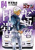 名探偵コナン ゼロの日常 (4) (少年サンデーコミックススペシャル)