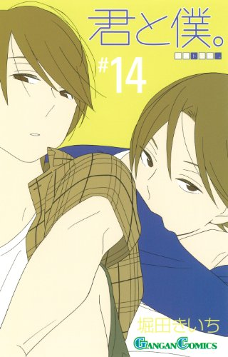 君と僕。(14) (ガンガンコミックス)
