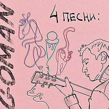 4 песни