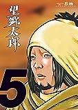 望郷太郎(5) (モーニングコミックス)