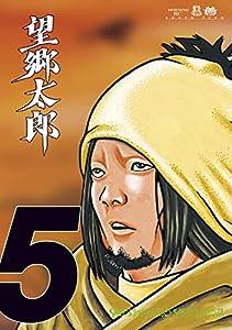 望郷太郎 5巻 表紙画像