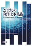 21世紀の海洋土木技術