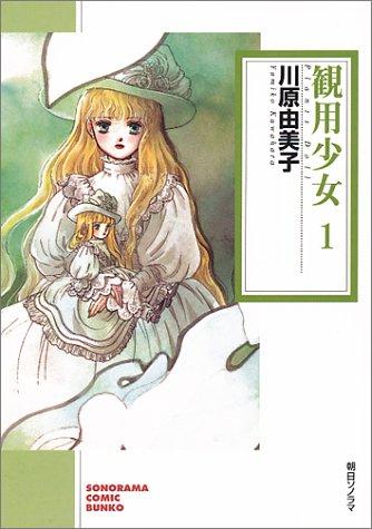 観用少女(プランツ・ドール) (1) (ソノラマコミック文庫)の詳細を見る