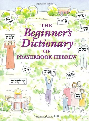 Compare Textbook Prices for The Beginner's Dictionary of Prayerbook Hebrew Companion to Prayerbook Hebrew the Easy Way  ISBN 9780939144136 by Ethelyn Simon,Irene Resnikoff