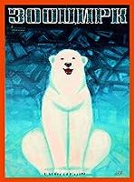 ERZAN風景 知育 puzzle北極グマサーカス動物園ジグソーパズル500ピース