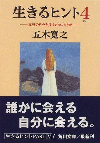 生きるヒント4 ‐本当の自分を探すための12章‐ (角川文庫)