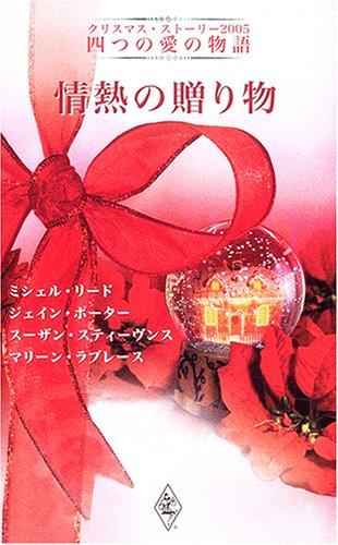 情熱の贈り物―クリスマス・ストーリー2005 四つの愛の物語 (クリスマス・ストーリー―四つの愛の物語 (2005))の詳細を見る