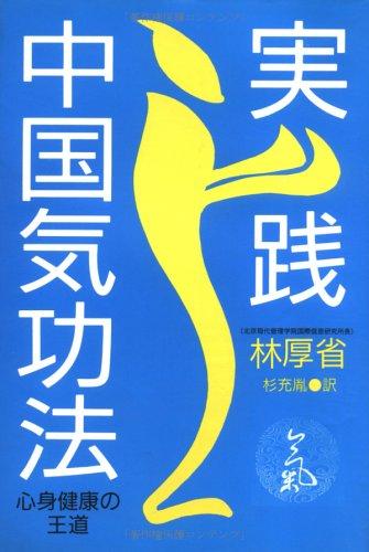 実践 中国気功法―東洋の英知・心身健康の王道