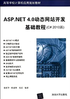 ASP.NET4.0 dynamic website development Essentials - (C # 2010 papers)(Chinese Edition)