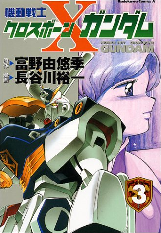 機動戦士クロスボーン・ガンダム (3) (角川コミックス・エース)の詳細を見る