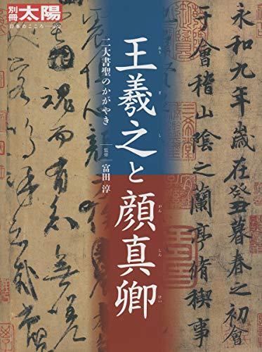 王羲之と顔真卿: 二大書聖のかがやき (別冊太陽 日本のこころ 270)