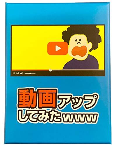 【第29位(同率)】CHOCOLATE『動画アップしてみた』