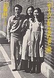 サイゴンから来た妻と娘 (1978年)