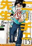 ニーチェ先生~コンビニに、さとり世代の新人が舞い降りた~ 15 (MFコミックス ジーンシリーズ)