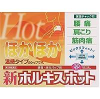 【第3類医薬品】新ホルキスホット 30枚