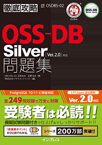 徹底攻略OSS-DB Silver問題集[Ver.2.0]対応 徹底攻略シリーズ