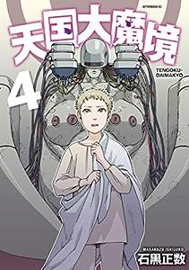 天国大魔境(4) (アフタヌーンコミックス)