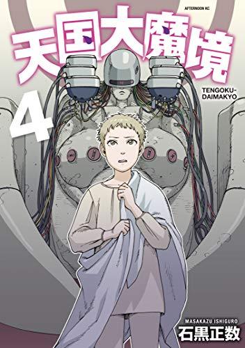 [石黒正数]の天国大魔境(4) (アフタヌーンコミックス)