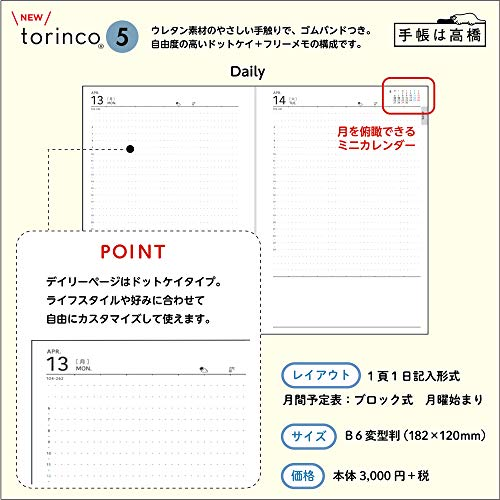 高橋書店『torinco5手帳』