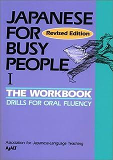 コミュニケーションのための日本語 I ワークブック - Japanese for Busy People I Workbook