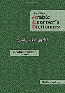 Lingualism Arabic Learner's Dictionary: Arabic-English