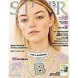 SPUR (シュプール) 2020年5月号 [雑誌]