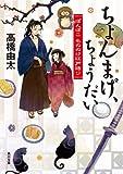 ちょんまげ、ちょうだい ぽんぽこ もののけ江戸語り 「ぽんぽこ」シリーズ (角川文庫)