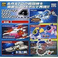 カプセル SR シューティングゲームヒストリカ4 全5種セット