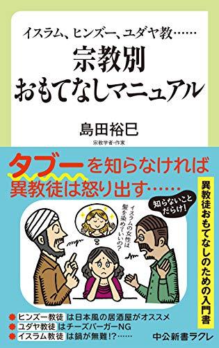 イスラム、ヒンズー、ユダヤ教…… 宗教別 おもてなしマニュアル (中公新書ラクレ)