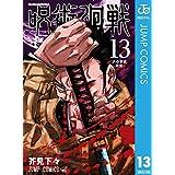 呪術廻戦 13 (ジャンプコミックスDIGITAL)