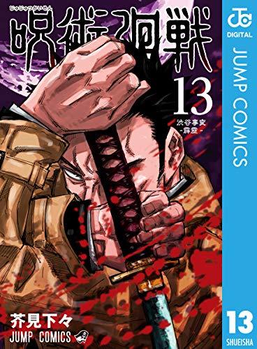 [芥見下々]の呪術廻戦 13 (ジャンプコミックスDIGITAL)