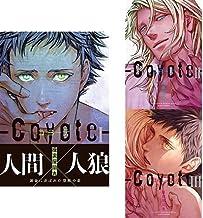 コヨーテ 1-3巻 新品セット