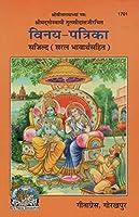 Vinay Patrika (Code 1701)