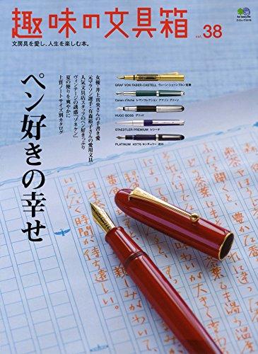 趣味の文具箱 38 (エイムック 3416)