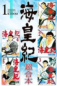 海皇紀 超合本(1) 海皇紀 超合本版 (月刊少年マガジンコミックス)