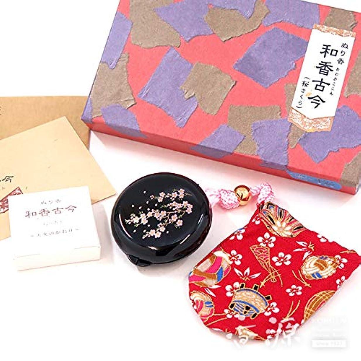触覚誓い書道長川仁三郎商店のお香 和香古今(わのかここん)天女の香り 桜(黒のコンパクト)?赤の巾着のセット