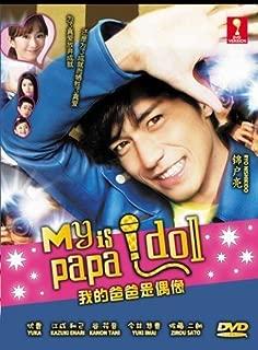 My Papa is Idol / Papa Wa Idol Japanese Tv Drama Dvd NTSC All Region 3 Dvd Digipak Boxset (Japanese Audio with English Sub) by Yuka