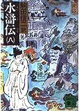 水滸伝 (8) (講談社文庫)