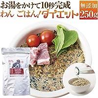 犬用 無添加 ドッグフード(わん!ごはん ダイエット 250g)体重管理・肥満な犬用