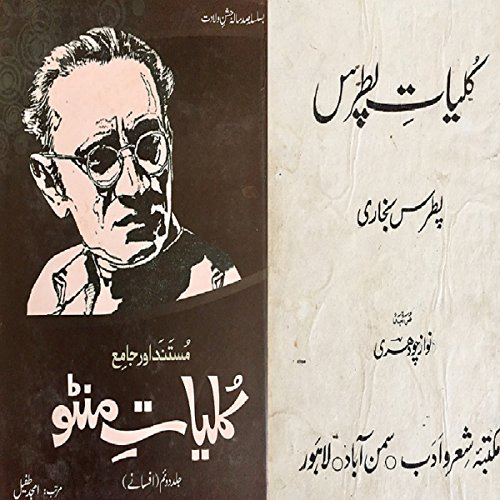Kuttay, Urdu Adab Mein [The Dogs] Titelbild
