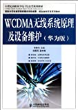 WCDMA Radio System Theory and Equipment Maintenance of (Huawei Version) (National Model For Vocational Students Construction ProjectsSeries of schools ... (For Vocational Students) (Chinese Edition)