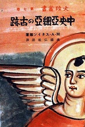中央亜細亜の古跡